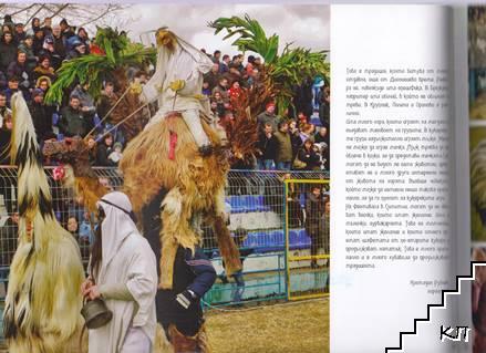 Симитлия - древната земя на кукерите (Допълнителна снимка 2)