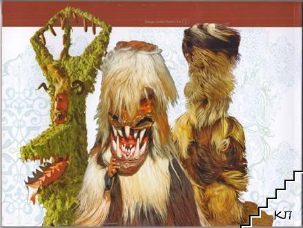 Симитлия - древната земя на кукерите