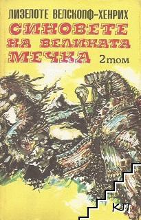 Синовете на Великата мечка. Том 1-3