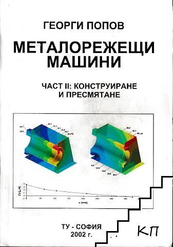 Металорежещи машини. Част 2: Конструиране и пресмятане