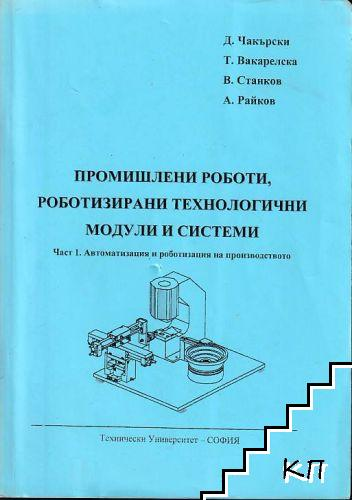 Промишлени роботи, роботизирани технологични модули и системи. Част 1: Автоматизация и роботизация на производството