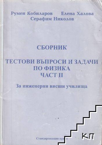 Сборник с тестови въпроси и задачи по физика. Част 2