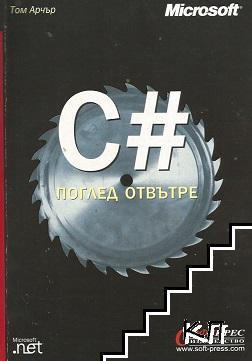 C# поглед отвътре
