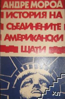 История на САЩ. Част 1