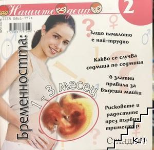 Бременността: 1-3 месец