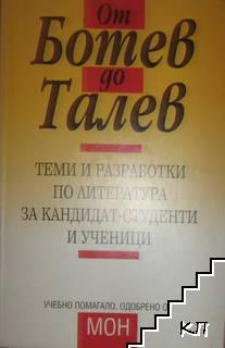 От Ботев до Талев