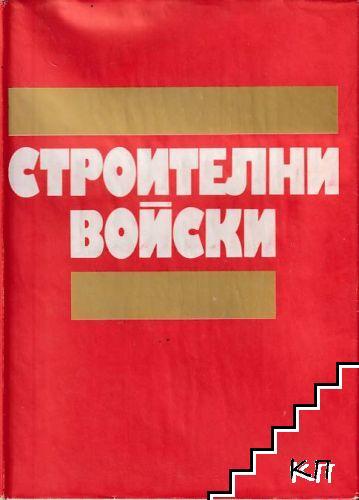 Строителни войски (1944-1984)