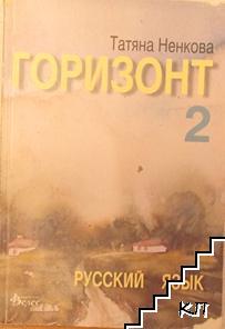 Горизонт 2. Русский язык