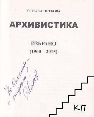 Архивистика. Избрано (1960-2015)