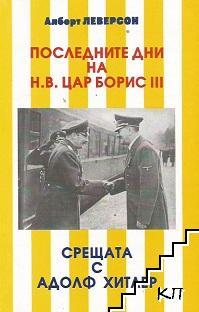 Последните дни на Н. В. Цар Борис III