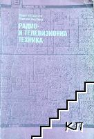 Радио- и телевизионна техника