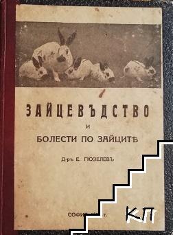 Зайцевъдство и болести по зайците
