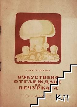 Изкуствено отглеждане на печурката