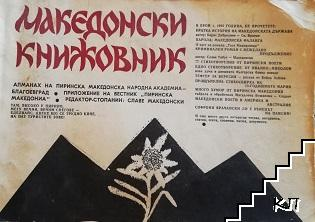 Македонски книжовник