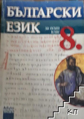 Български език за 8. клас
