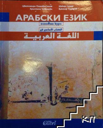 Арабски език. Основен курс