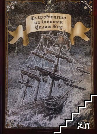 Съкровището на капитан Уилям Кид