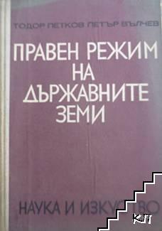 Правен режим на държавните земи