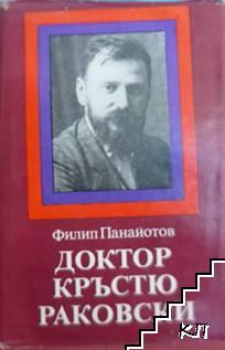 Доктор Кръстю Раковски
