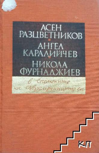 Асен Разцветников, Ангел Каралийчив, Никола Фурнаджиев - в спомените на съвременниците си