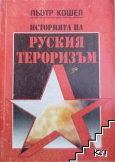 Историята на руския тероризъм