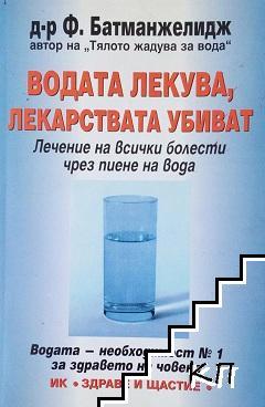 Водата лекува, лекарствата убиват