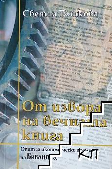 От извора на вечната книга