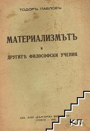 Материализмътъ и другите философски учения