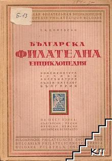 Българска филателна енциклопедия