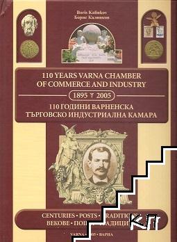 110 години Варненска търговско-индустриална камара (1895-2005)
