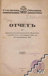 Отчетъ за дейностьта на столичните общински служби отъ 1 октомврий 1930 до 30 септемврий 1931