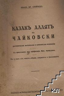 Казакъ Алаятъ на Чайковски