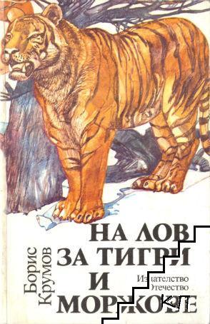 На лов за тигри и моржове