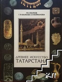 Древнее искусство Татарстана