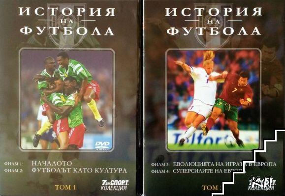 История на футбола. Том 1-7. Филм 1-13