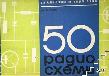 50 радио схеми