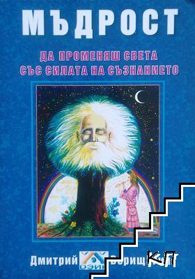 Мъдрост: Да променяш света със силата на съзнанието