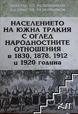Населението на Южна Тракия с оглед народностните отношения в 1830, 1878, 1912 и 1920 година