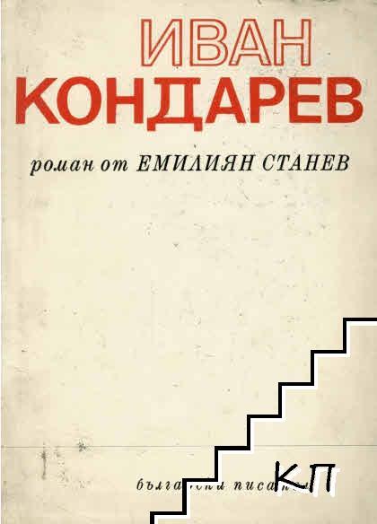 Иван Кондарев. Част 1-2
