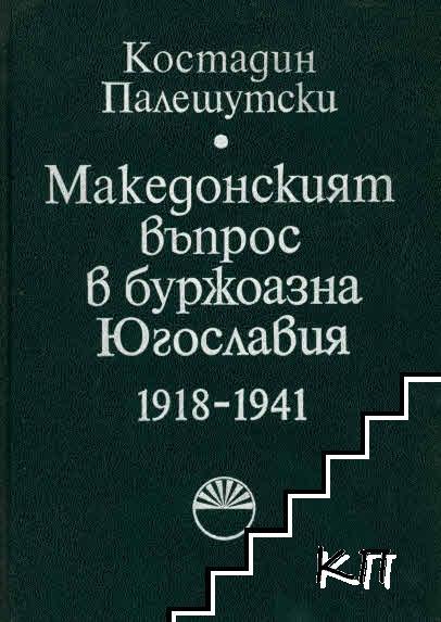 Македонския въпрос в буржоазна Югославия 1918-1941