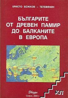 Българите от Древен Памир до Балканите в Европа