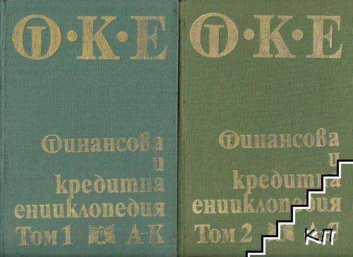 Финансова и кредитна енциклопедия. Том 1-2