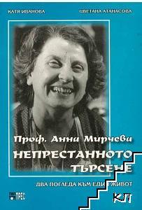 Проф. Анна Мирчева - непрестанното търсене