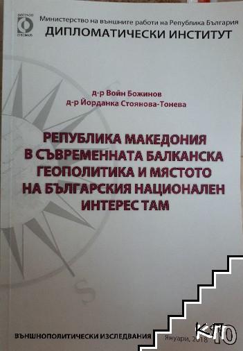 Република Македония в съвременната балканска геополитика и мястото на българския национален интерес там