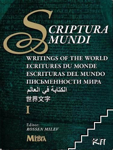 Scriptura Mundi. Writings of the World