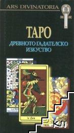 Таро: Древното гадателско изкуство + Колода карти