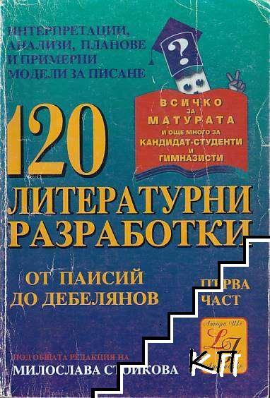 120 литературни разработки. Част 1-2
