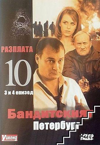 Бандитският Петербург 10. Епизод 1-4