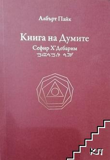 Книга на думите
