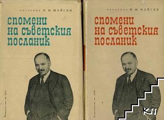 Спомени на съветския посланик. Книга 1-2